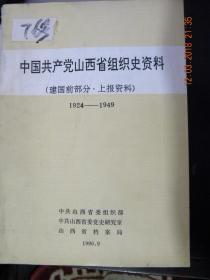 中国共产党山西省组织史资料(1924年一1949年)1990年