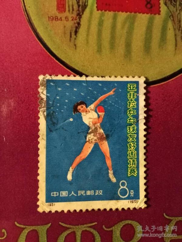 编号邮票(93)亚非拉乒乓球友好邀请赛邮票一枚  少有