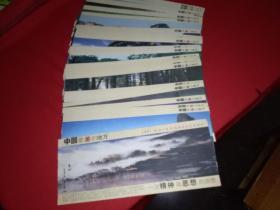 中国最美的地方(2007年活页双面周历53张全)