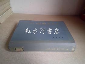 十三经索引(重订本) 1983年一版一印  16开精装
