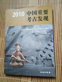 2010中国重要考古发现