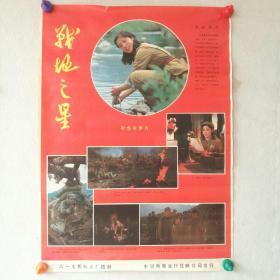 对开  电影海报 《战地之星》  (抗美援朝题材)八一电影制片厂   [柜13--3-16]