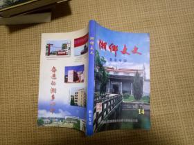 湘乡文史  第十四辑  教育专辑