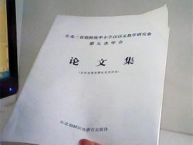 东北三省朝鲜族中小学汉语文教学研究会第五次年会 论文集【代售】