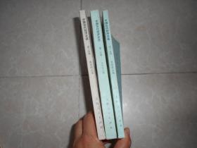 中国古代经济文选【第一分册、第二分册、第三分册合售】