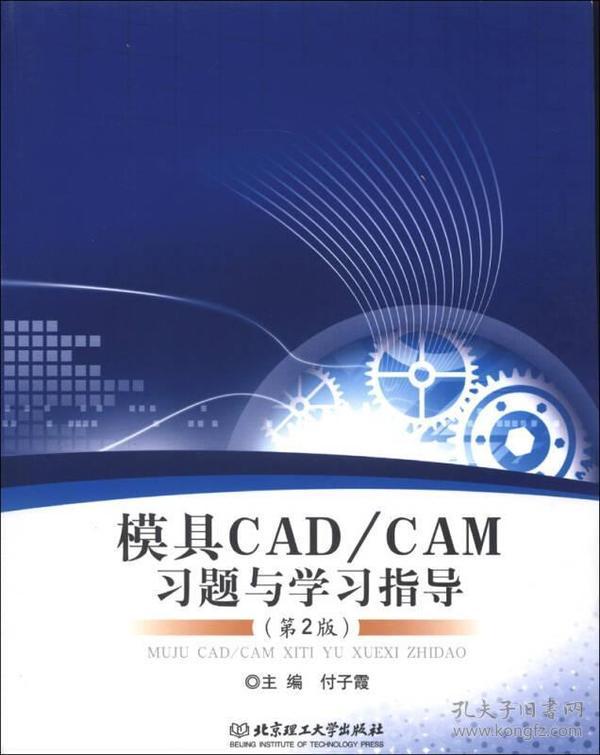 【正版未翻阅】模具CAD/CAM习题与学习指导