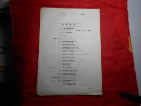 文革鼓曲: 单弦表演唱《雨涤青松》 (送审稿,油印本,16开9页)