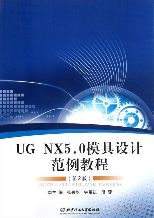 【正版未翻阅】UG NX5.0模具设计范例教程