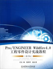 【正版未翻阅】Pro/ENGINEER Wildfire4.0工程零件设计实战教程