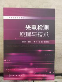 光电检测原理与技术(2018.9一版一印)