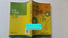 中风早知道(第二版) 陈国华 张介眉主编 中国医药科技出版社