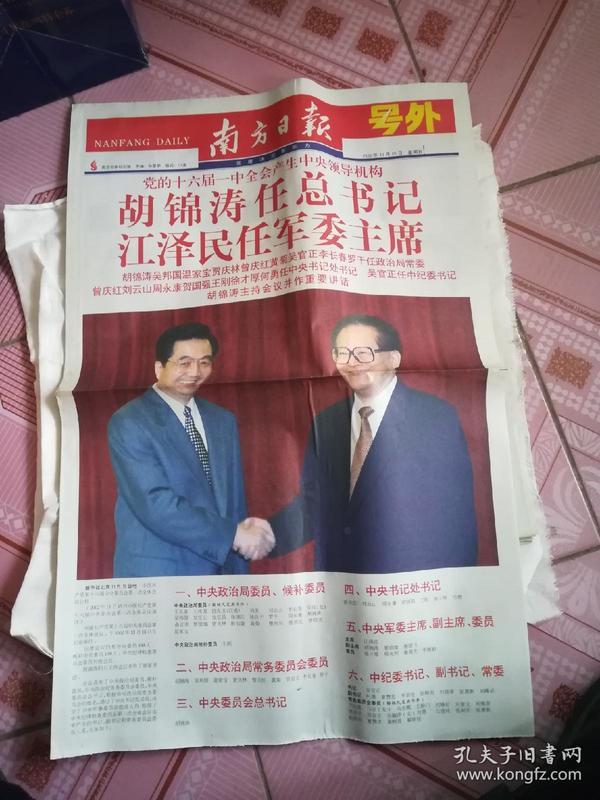 2002年南方日报号外5份,党的十六届一中全会,胡锦涛任总书记