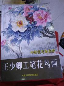 中国花鸟画名家王少卿工笔花鸟画