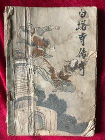 白塔寺传奇-绣像绘图传奇小说丛书