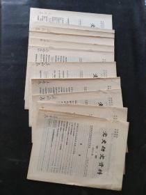 党史研究资料(1981上半年1-12期)