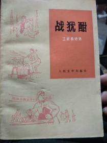 战犹酣-工农兵诗选