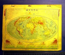 55010016民国或建国初期 世界地图册28张图 文81页