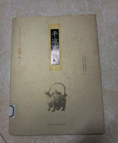 平凉地方志.历史文化丛书:平凉文物
