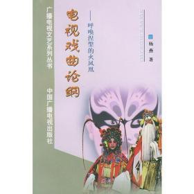 电视戏曲论纲(呼唤涅槃的火凤凰))——广播电视文艺系列丛书