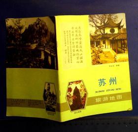 55010017苏州旅游地图1本