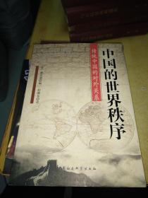 中国的世界秩序:传统中国的对外关系