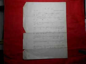 单弦: 《庆中秋》、《别》 (油印本,16开2页)