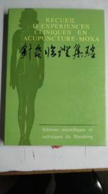 《642》【针灸临床集验】(法文版) 作者 : 孙学全 编 出版社 : 山东科学技术出版社 版次 : 一版一印 出版时间 : 1987 印刷时间 : 1987 装帧 : 精装