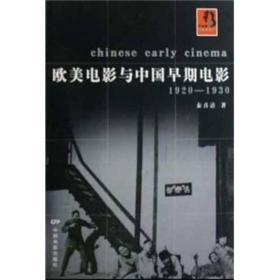 欧美电影与中国早期电影1920-1930(艺术)