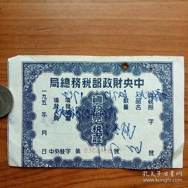 解放初期中央财政部货物税完税证..