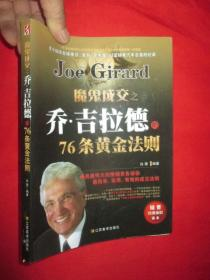 魔鬼成交之乔·吉拉德的76条黄金法则         【小16开】