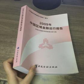 2009年中国区域金融运行报告