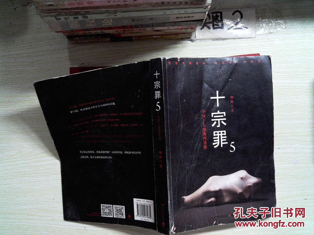 十宗罪3_十宗罪5:中国十大凶杀案