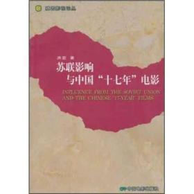 苏联影响与中国十七年电影/随园影视论丛