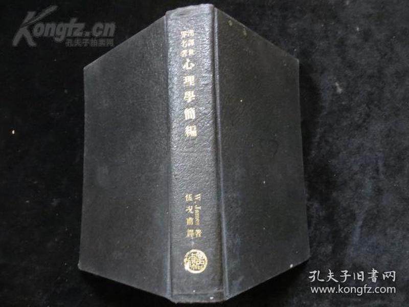 民国22年初版汉译世界名著《心理学简编 》全一厚册