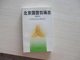 北京国营农场志(精简本)【712】