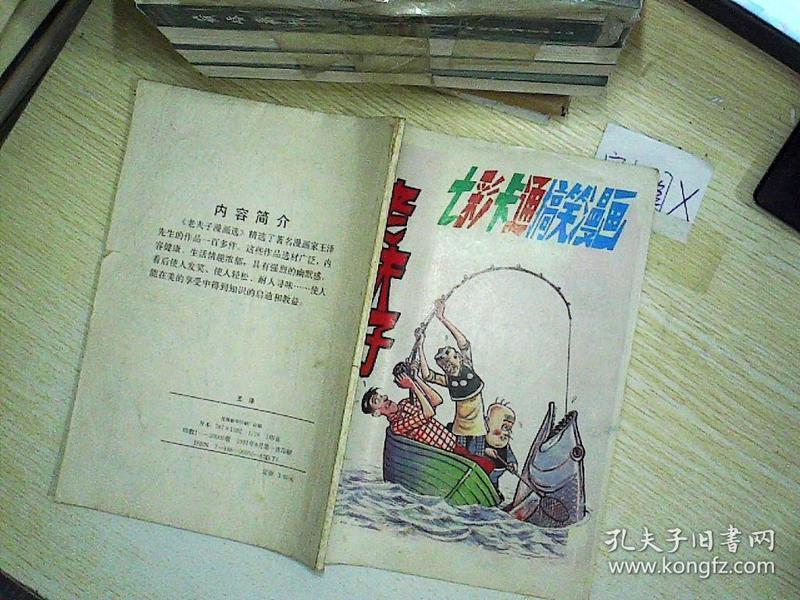 老夫子(七彩卡通搞笑漫画)