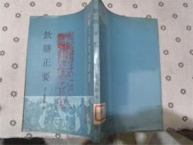 饮膳正要 ·中医古籍整理丛书