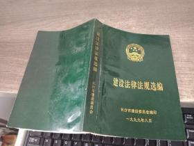 建设法律法规选编