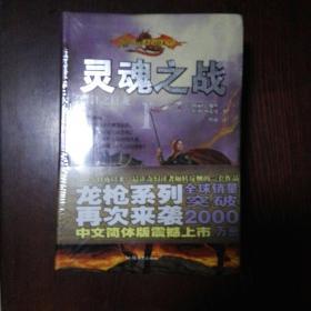 龙枪终结版灵魂之战三部曲:1.落日之巨龙,2.陨星之巨龙,3.逝月之巨龙(全三册)未拆塑封,难得