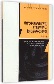播音主持学术文丛(第二辑):当代中国语境下的广播主持人核心竞争力研究