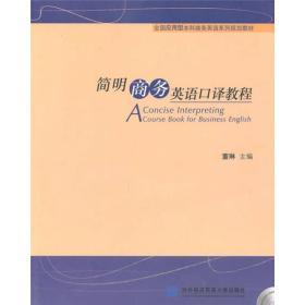 全国应用型本科设备英语系列规划教材:简明商务英语口译教程