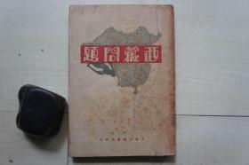 1933年大通书局32开:西藏问题