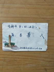 毛主席 (邮票纪109 3-2)实寄封