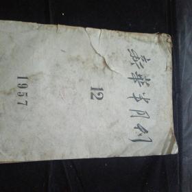 A499 新华半月刊(1957年-12)