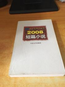 21世纪年度小说选:2008短篇小说