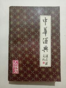 中华酒典--酒与酒文化