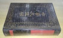 中华大藏经 汉文部分 57