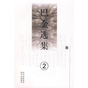 《巴金选集》第二卷