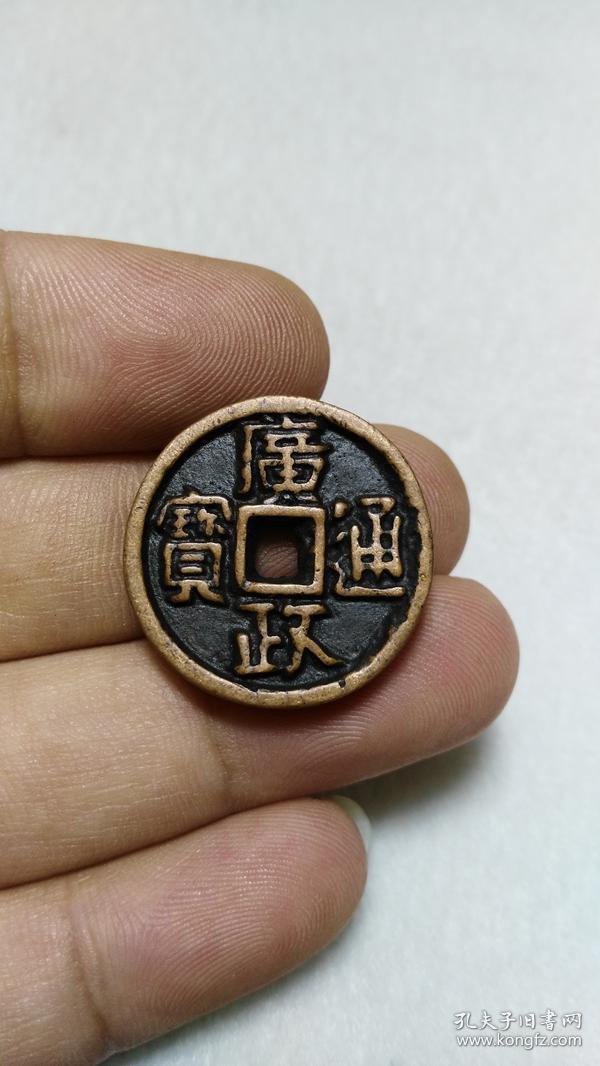 五代十国 广政通宝 紫铜饼钱