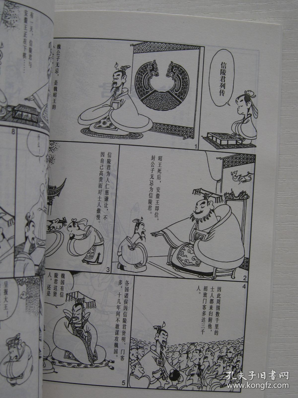 蔡志忠古典漫画:庄子说自然的萧声·老子说智者的低语,六朝怪谈奇幻